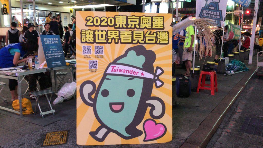 Hinh-anh-noi-dien-ra-chien-dich-tai-khu-vuc-nha-ga-Ximending-Dai-Bac-Taipei_VIETNAM-VOICE